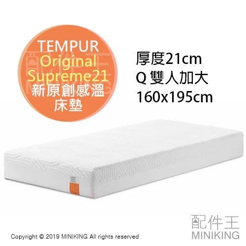 日本代購 海運 TEMPUR 丹普 Original Supreme 21 新原創系列 感溫 床墊 Q 雙人加大
