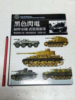 昀嫣二手書  黑色閃電 納粹帝國 武裝黨衛軍 WAFFEN-SS DIVISIONS 1939-45