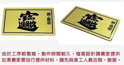 客製 訂製 蝕刻牌 腐蝕牌 銜牌 不鏽鋼金屬牌 大型金屬牌 金屬腐蝕招牌 請來洽詢 -銅板-毛絲面上色