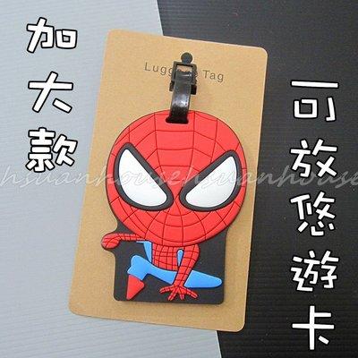 蜘蛛人 行李吊牌 掛牌 吊飾 卡套  悠遊卡套