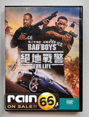 #⊕Rain65⊕正版DVD【絕地戰警 For Life】-我是傳奇-威爾史密斯(直購價)