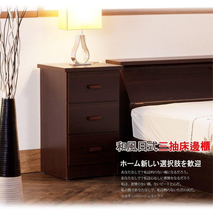 【UHO】DA- 和風日式三抽床邊櫃 /收納櫃/床頭櫃 中彰免運