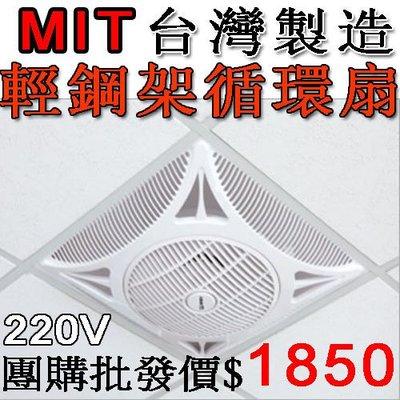 ~ 吊扇王~~ 輕鋼架循環扇~空調 14吋輕鋼架循環扇 附遙控器 營業用電壓 220V  ~ PB123~2