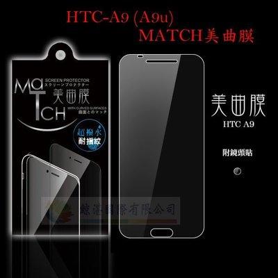 鯨湛國際~HTC A9 (A9u) 螢幕保護貼/螢幕貼/螢幕膜/保護膜 (MATCH美曲膜保護貼)(正面2入裝)