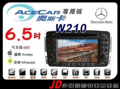 【JD 新北 桃園】ACECAR BENZ W210 賓士 DVD/USB/HD數位/導航/藍芽/方控 7吋觸控螢幕專用主機