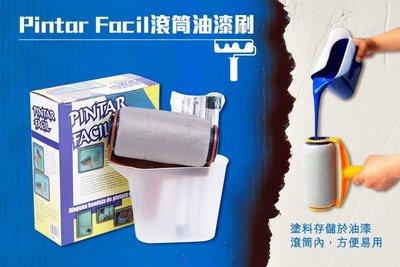 【Pintar Facil滾筒油漆刷】 軟綿油漆刷頭 三節手桿 滾筒刷套裝 多功能手柄油漆刷 方便 自動油漆刷 NFO