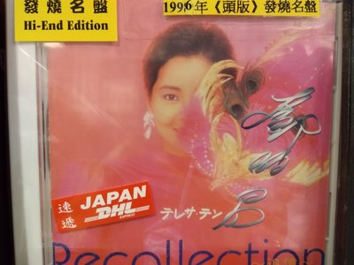 Teresa Teng 鄧麗君 Recollection 1996 全新日本頭版CD