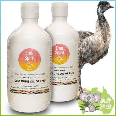【澳洲精選】澳洲國寶 Emu Oil 純鴯鶓油 500ml    Emu Spirit
