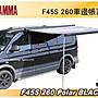 ||MRK|| FIAMMA F45S 260 Polar BLACK 車邊...