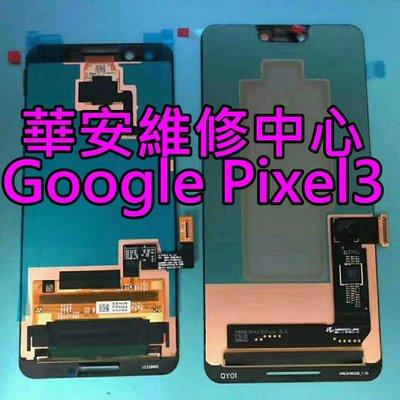 Google Pixel3A Pixel 3a 原廠液晶總成 螢幕維修 液晶破裂 面板玻璃摔破 面板維修 不顯黑屏