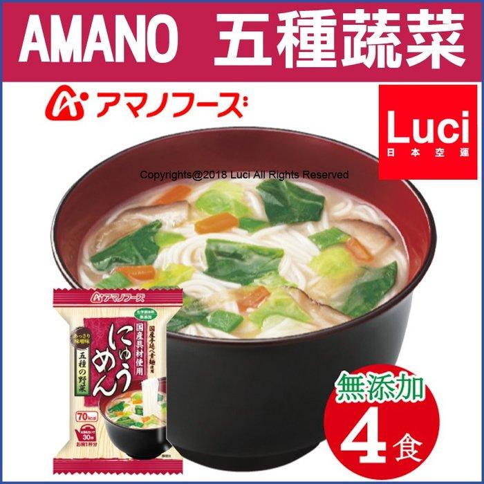 天野實業 AMANO 五種蔬菜湯麵 沖泡式 新款 4包入 隨身包 上班族 少鹽 LUCI日本代購