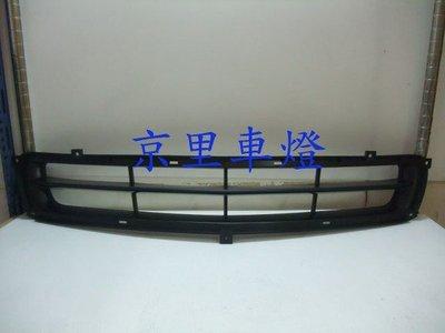 京里車燈專網  三菱 SAVRIN 04 05 06 07年 前保桿通風網 直條/網狀