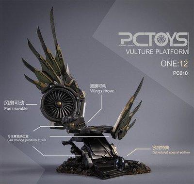 PCTOYS PC010 1/12 蜘蛛人禿鷲之翅王座地台場景