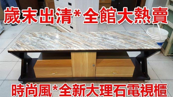 全新庫存家具賣場  全新大理石電視櫃 TV櫃 平面櫃*客廳家具 沙發 茶几 餐桌椅 書桌