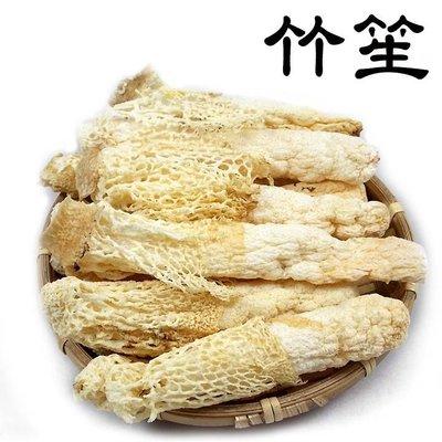 ~竹笙(半斤裝)~ 又名網紗菌、仙人笠,無漂白,無硫磺,大包裝,用量大的買這。【豐產香菇行】