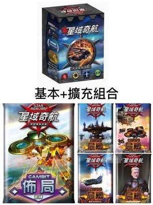 ☆快樂小屋☆【免運】星域奇航 Star Realms 基本+5擴充包 繁體中文版 台中桌遊