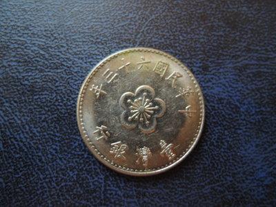 【寶家】民國六十三年發行 63年 古幣 壹圓/ 1元 硬幣 直徑25mm【品項如圖】@477