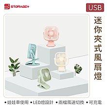 新品上市 360°可調角度 娃娃車 USB 夾式風扇 小夜燈 雪花 風扇 充電 嬰兒 寶寶 推車 電風扇 兩段速大風力