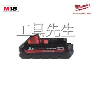 含稅價/M18 HB3【工具先生】Milwaukee 美沃奇.米沃奇 18V/3.0Ah 高輸出 鋰電池 充電電池 電池