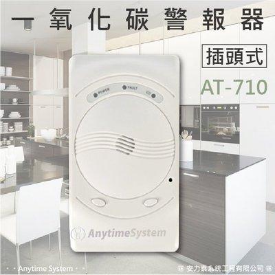 安力泰系統~ 一氧化碳偵測器 AT-710(插頭式)