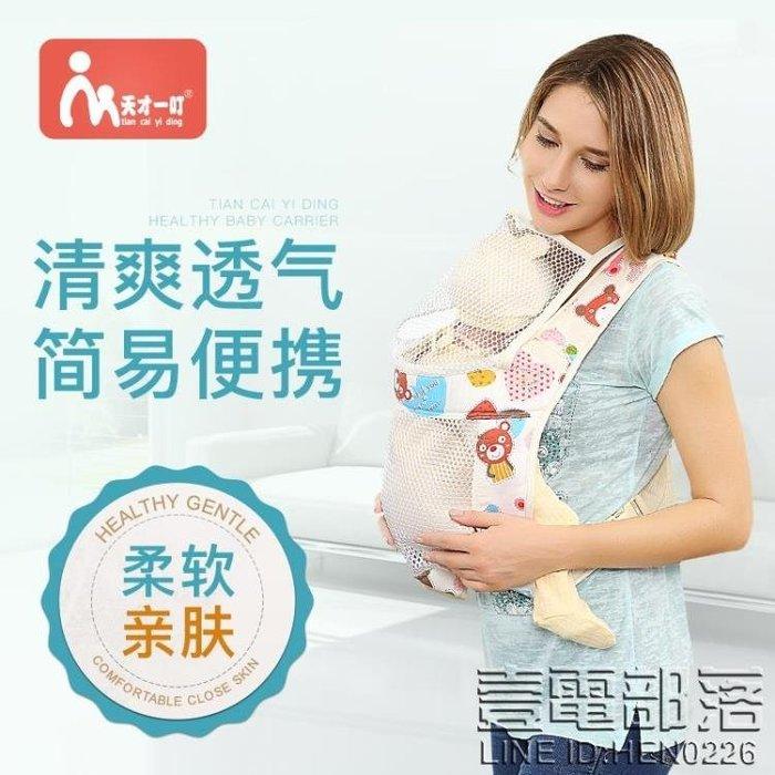 嬰兒背帶前抱式新生兒抱帶簡易寶寶背帶傳統四爪背袋夏季