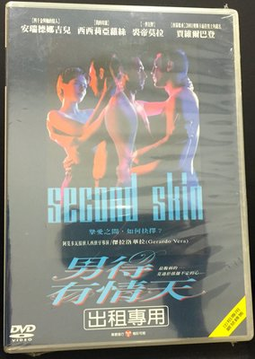 ∥EASE∥正版DVD【男得有情天 Second Skin 哈維爾巴登、赫帝莫亞、西西莉亞蘿絲(全新未拆封)】 台南市