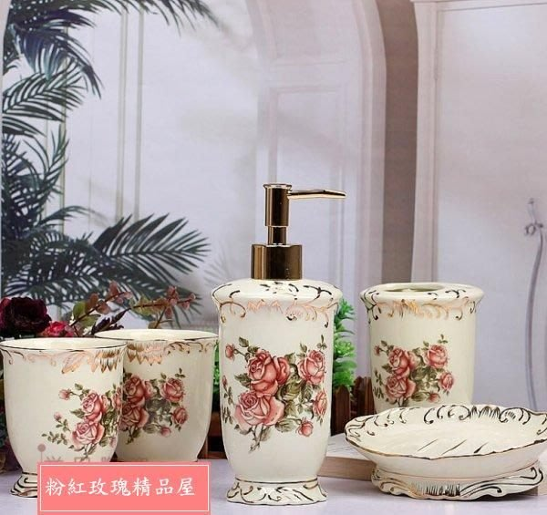 粉紅玫瑰精品屋~歐式高檔衛浴五件套裝 陶瓷浴室用品套裝 大號~現貨+預購