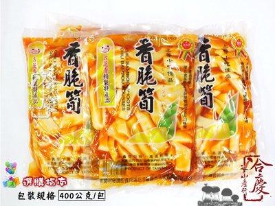 ** 香脆筍 香嫩筍 400g(包)。全素熟食。 質脆鮮嫩,開胃涼拌小菜,搭稀飯、粥、飯、麵一起吃,絕配~