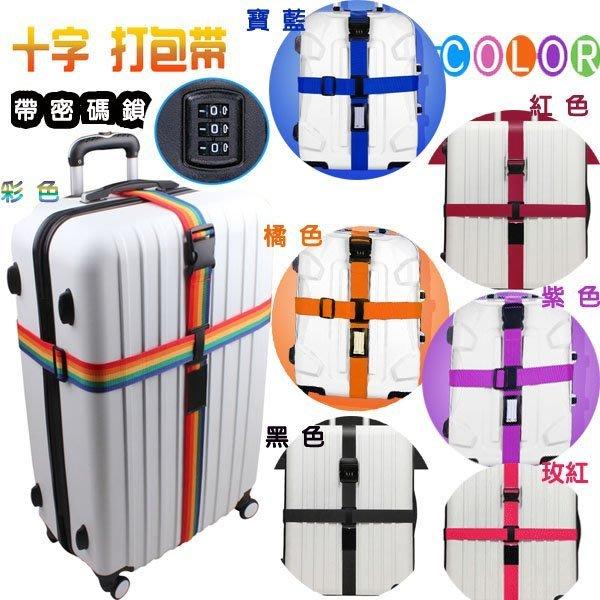 Q媽 十字安全捆綁打包帶(帶密碼鎖) 行李箱固定捆綁帶 旅行箱綁帶 行李箱十字固定綁帶 出國旅遊 旅行 (附收納袋)