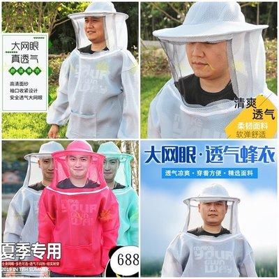 【688蜂具】大網眼透氣防蜂衣/帽 半身防蚊帽 防蟲帽 養蜂工具 防蚊衣 現貨 洋蜂 野蜂 帽子 蜂帽 2019新款