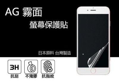 SONY Xperia XA / SM10 AG 霧面抗眩光抗刮易貼 手機螢幕保護貼 霧面保護貼 螢幕保護貼 保護貼
