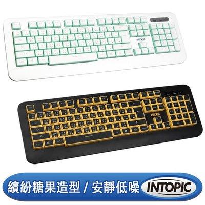 [富廉網]【INTOPIC】廣鼎 KBD-USB-66 USB糖果造型鍵盤