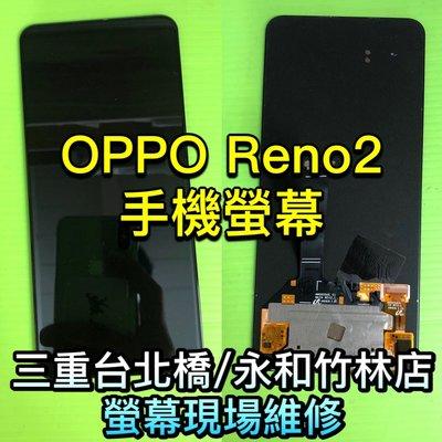OPPO Reno2 液晶 螢幕 總成 手機螢幕 鏡面 面板 Reno 2 現場維修 換螢幕