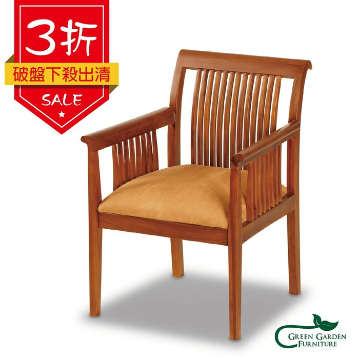 日式 柚木扶手椅【大綠地家具】100%印尼柚木實木/經典柚木/餐椅/日式椅/麂皮椅墊/絕版出清