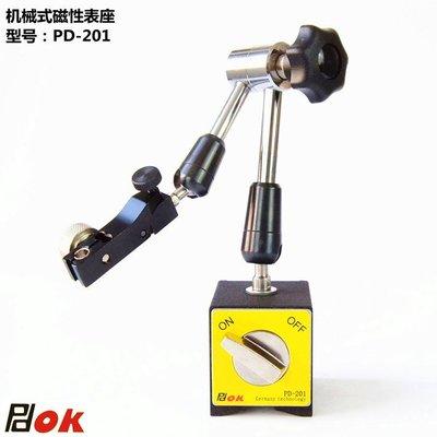 磁性表坐PDOK品牌PD-201百分表千分錶杠杆表指針表數顯表座直營 w90 056 [9000350]