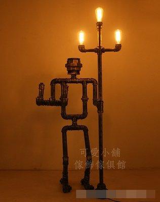 (台中 可愛小舖)工業鄉村風機器人造型落地燈水管立燈落地燈愛迪生燈泡美觀擺飾裝飾擺件觀光景點主題餐廳民宿旅館飯店百貨公司