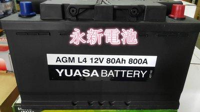 台中市世王電池專賣店 AGM-LN4(80AH)深循環 歐規高性能電池 賓士 BMW 奧迪 富豪 捷豹 福斯