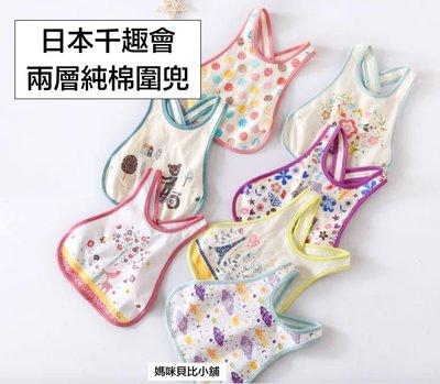 現貨*日本千趣會純棉圍兜 嬰兒圍兜 兒童圍兜 千趣會 口水巾