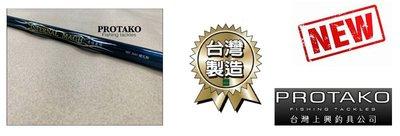 ☆~釣具先生~☆ (可刷卡分期0利率+免運費) 上興 滄海無間 磯釣竿 規格:500XH