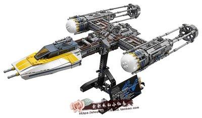 新風小鋪-LEGO樂高75181星球大戰Y-翼星際戰機 USC大型太空戰斗機積木玩具