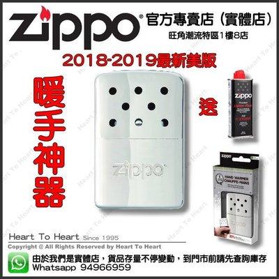 最新到 2018-2019 Zippo 暖手器 小巧版 #40321 官方專賣店 HAND WARMER 懷爐 銀色 (送行貨133ml電油1支) 免費刻名刻字