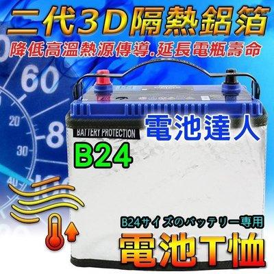 【中壢電池】統力 汽車電池 55B24LS + 3D隔熱套 GS 杰士 H-RV CRV CIVIC 喜美 ALTIS