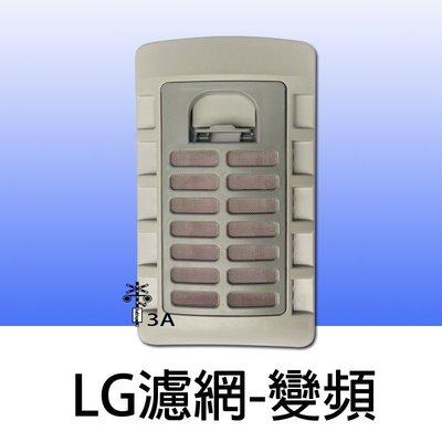 LG洗衣機濾網 WT-Y158VG WT-D150PG 【兩個免運費】 WT-Y138RG WT-Y158PG