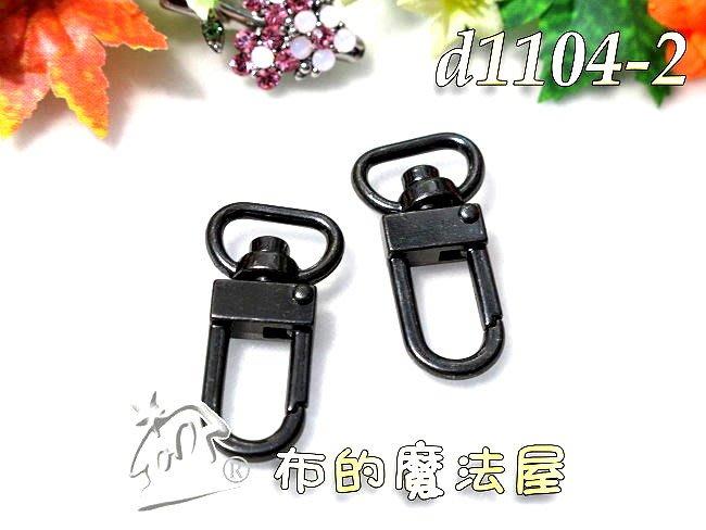 【布的魔法屋】d1104-2黑色2入組1cm寬U型開口釦環(買10送1.金屬扣環,問號鉤,活動掛鉤Metal hook)