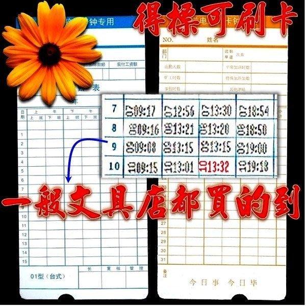 5Cgo【權宇】標準卡片容易買到才到王道 六欄位上下月自動辨識打卡鐘 選配AIBAO S960P愛寶點陣式雙色印字耐十年