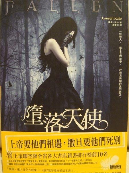 破盤大降價!全新暢銷書 - 【墮落天使】,只有一本,低價起標無底價!免運費!