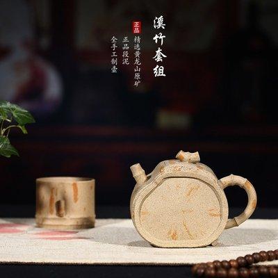 【玉寶軒】宜興紫砂茶具套裝原礦段泥溪竹套組一壺一杯竹節壺禮品套壺