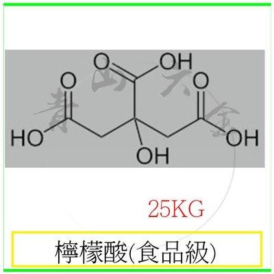 『青山六金』附發票 檸檬酸 食品級 25KG 酸味劑 增溶劑 緩衝劑 抗氧化劑 除腥脫臭劑 風味增進劑 膠凝劑 調色劑