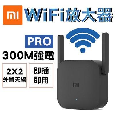 樂賣3C 原廠正品 小米 WiFi 放大器Pro 訊號 信號 增強 路由器 中繼 2天線
