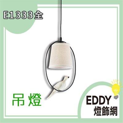 全【EDDY燈飾網】(E1333)小鳥簡約風吊燈 鐵藝布罩 E27*1另可加購燈泡 適用於居家布置-咖啡廳-展覽會場-